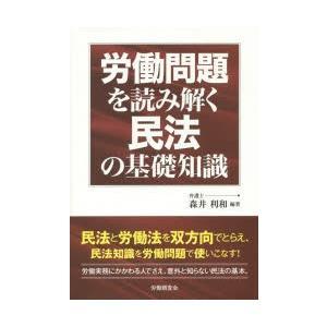 本 ISBN:9784863194717 森井利和/編著 出版社:労働調査会 出版年月:2015年0...