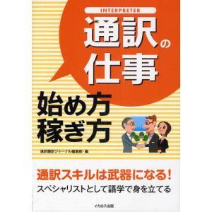 通訳の仕事始め方・稼ぎ方|starclub