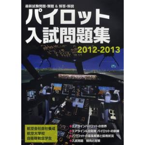 パイロット入試問題集 最新試験問題・類題&解答・解説 2012-2013|starclub