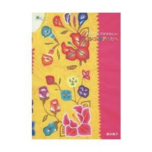 本 ISBN:9784863208780 櫻井陽子/著 出版社:イカロス出版 出版年月:2014年0...