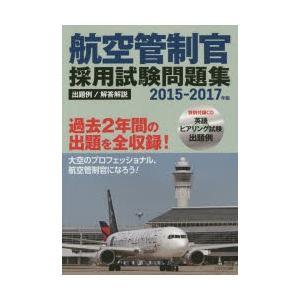 航空管制官採用試験問題集 出題例/解答解説 2015-2017年版|starclub
