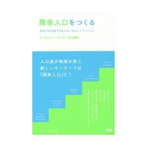 本 ISBN:9784863241183 田中輝美/著 出版社:木楽舎 出版年月:2017年10月 ...