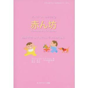 本 ISBN:9784863470118 ラビ・ロイ/著 カローラ・ラーゲ・ロイ/著 由井寅子/日本...