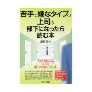 本 ISBN:9784863674288 藤原勝/著 出版社:セルバ出版 出版年月:2018年06月...