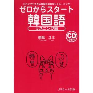 ゼロからスタート韓国語 リスニング編