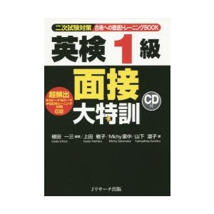 本 ISBN:9784863922617 植田一三/編著 上田敏子/著 Michy里中/著 山下澄子...