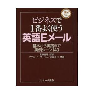本 ISBN:9784863922976 ミゲル・E・コーティ/著 近藤千代/著 宮野智靖/監修 出...