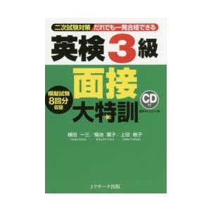 本 ISBN:9784863923881 植田一三/著 菊池葉子/著 上田敏子/著 出版社:Jリサー...