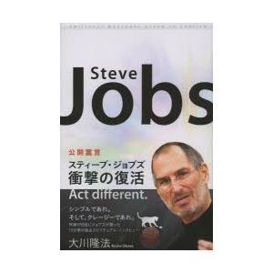 本 ISBN:9784863954045 大川隆法/著 出版社:幸福の科学出版 出版年月:2013年...