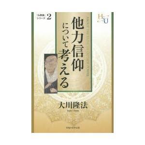 本 ISBN:9784863955271 大川隆法/著 出版社:幸福の科学出版 出版年月:2014年...