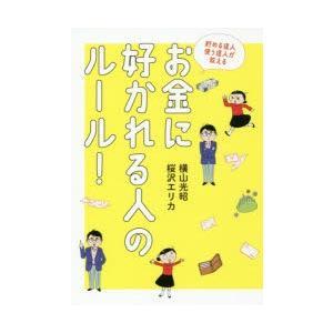 本 ISBN:9784864104951 横山光昭/著 桜沢エリカ/著 出版社:飛鳥新社 出版年月:...