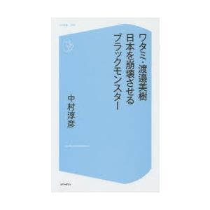ワタミ・渡邉美樹日本を崩壊させるブラックモンスター