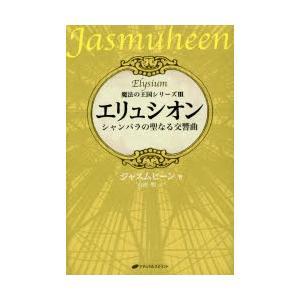 エリュシオン シャンバラの聖なる交響曲