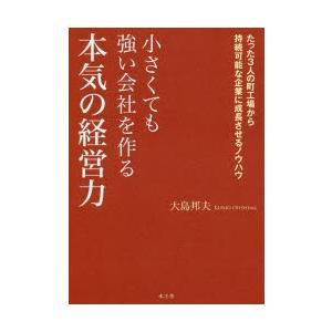 本 ISBN:9784864701129 大島邦夫/著 出版社:水王舎 出版年月:2018年10月 ...
