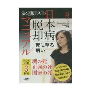 その他 ISBN:9784864715881 坂の上 零 出版社:ヒカルランド 出版年月:2017年...