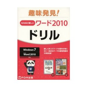なるほど楽しいワード2010ドリルの関連商品3
