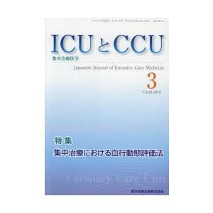 ICUとCCU 集中治療医学 Vol.43No.3(2019-3)|starclub
