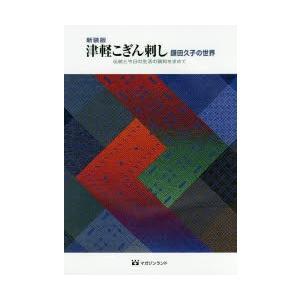 津軽こぎん刺し 鎌田久子の世界 伝統と今日の生活の調和を求めて|starclub