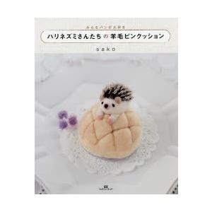 ハリネズミさんたちの羊毛ピンクッション みんなパンが大好き|starclub