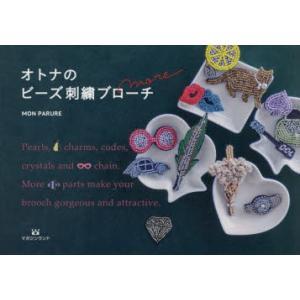 オトナのビーズ刺繍ブローチmore|starclub