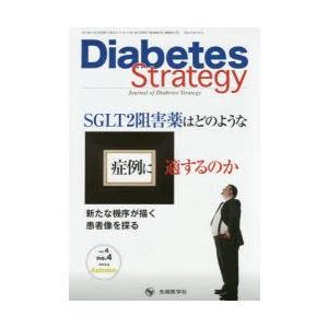 Diabetes Strategy Journal of Diabetes Strategy vol.4no.4(2014Autumn)|starclub