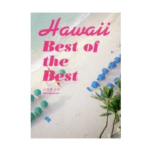 Hawaii Best of the Bestの関連商品2