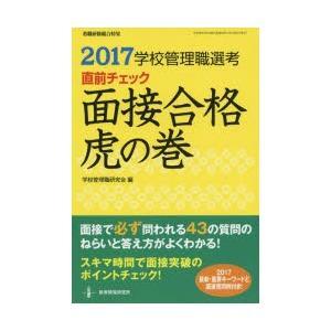 学校管理職選考直前チェック面接合格虎の巻 2017