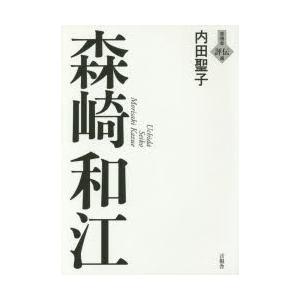 本 ISBN:9784865650402 内田聖子/著 出版社:言視舎 出版年月:2015年12月 ...