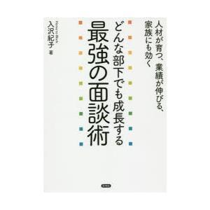 本 ISBN:9784865651454 入沢紀子/著 出版社:言視舎 出版年月:2019年04月 ...