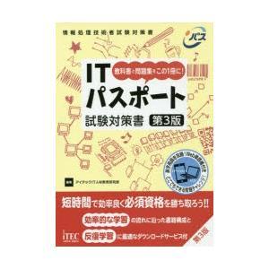 ITパスポート試験対策書 教科書と問題集をこの1冊に!...