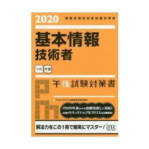 基本情報技術者午後試験対策書 2020