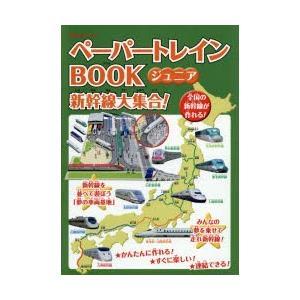 本[ムック] ISBN:9784865930436 出版社:オレンジページ 出版年月:2016年03...