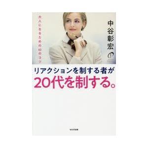本 ISBN:9784866212104 中谷彰宏/著 出版社:WAVE出版 出版年月:2019年0...