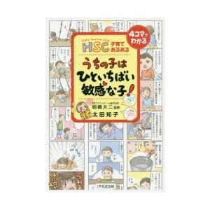 本 ISBN:9784866260372 太田知子/著 明橋大二/監修 出版社:1万年堂出版 出版年...