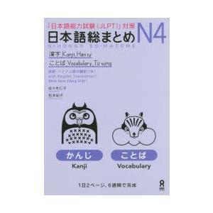 日本語総まとめ N4 漢字・ことば