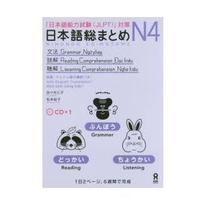 日本語総まとめ N4 文法・読解・聴解