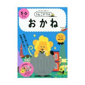 うんこドリルおかね 5・6さい 日本一楽しい学習ドリル starclub