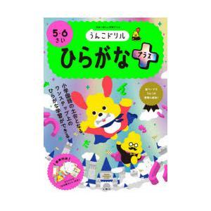 うんこドリルひらがなプラス 5・6さい 日本一楽しい学習ドリル|starclub