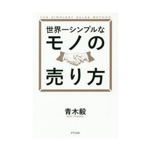 本 ISBN:9784866630854 青木毅/著 出版社:きずな出版 出版年月:2019年09月...