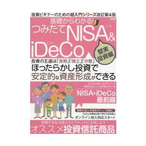 基礎からわかる!つみたてNISA & iDeCo 堅実投資編 starclub