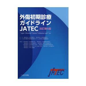 外傷初期診療ガイドラインJATEC|starclub