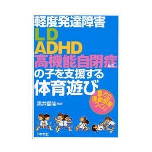 軽度発達障害〈LD・ADHD・高機能自閉症など〉の子を支援する体育遊び 豊かな運動感覚づくり starclub