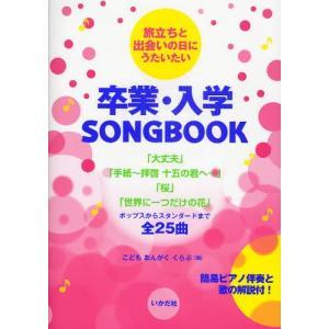 卒業・入学SONGBOOK 旅立ちと出会いの日にうたいたい...