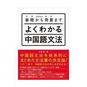 その他 ISBN:9784872177541 丸尾 誠 著 出版社:アスク出版 出版年月:2010年...