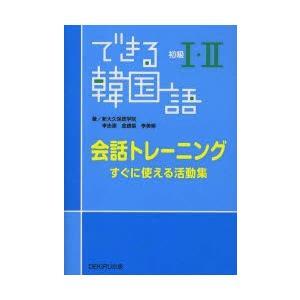 その他 ISBN:9784872178005 新大久保語学院/著 李志暎/著 金鎮姫/著 李美榮/著...