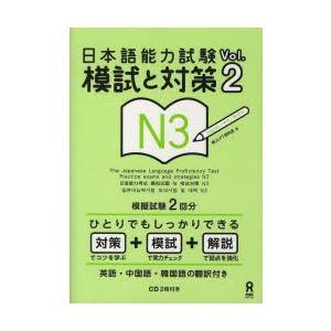 日本語能力試験 N3 模試と対策 2