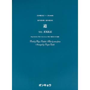 混声3部合唱・混声4部合唱 道 うた:EXILE