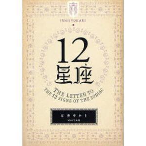 本 ISBN:9784872903287 石井ゆかり/著 出版社:WAVE出版 出版年月:2007年...