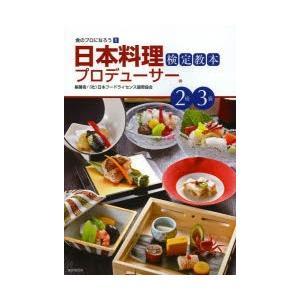 日本料理プロデューサー検定教本2級3級|starclub
