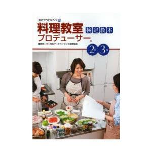 料理教室プロデューサー検定教本2級3級|starclub